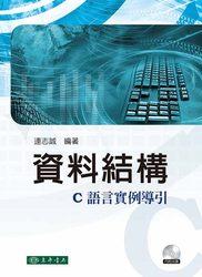 資料結構 : C語言實例導引-cover