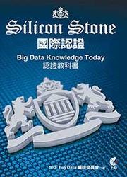 Big Data Knowledge Today 國際認證教科書-cover