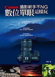 攝影新手不NG : Canon數位單眼這樣玩 (舊版: 完全掌握Canon EOS D-拓客出版)-cover
