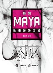 揭開Maya動畫技法面紗 (舊版:Maya 動畫技法大揭密)-cover
