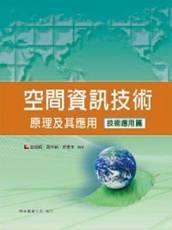 空間資訊技術原理及應用 (技術應用篇)-cover