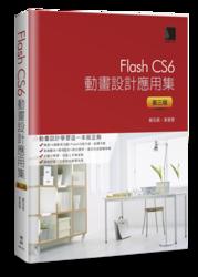 Flash CS6 動畫設計應用集, 3/e-cover