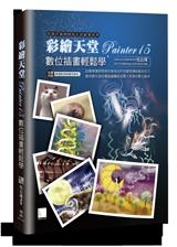 彩繪天堂 Painter 15 數位插畫輕鬆學-cover