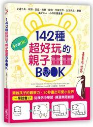 142 種超好玩的親子畫畫 BOOK:開啟孩子的觀察力,30秒畫出可愛小世界-cover