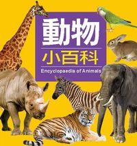 動物小百科(新版)-cover