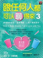 跟任何人都可以聊得來 3:學會愛的語言、追愛得愛,人見人愛就是你。-cover