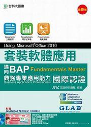 套裝軟體應用 Using Microsoft Office 2010-邁向BAP Fundamentals Master商務專業應用能力國際認證-cover