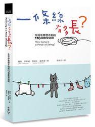 一條線有多長?生活中意想不到的 116個數學謎題 (How Long Is a Piece of String?)-cover