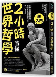 2小時讀懂世界哲學:從柏拉圖到桑德爾,哲學家教你改變人生的38種思考-cover