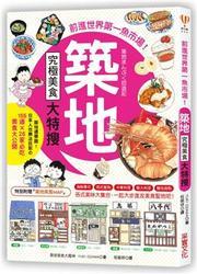 築地究極美食大特搜:日本人也無法抗拒的155道×26家必吃美食大公開-cover