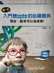 第一本入門 Maple的必讀寶典 : 現在,數學可以這樣算!-cover