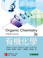 有機化學, 3/e (Atkins) (授權經銷版)-cover