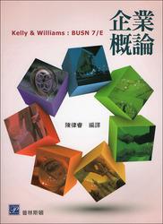 企業概論 (Kelly & Williams : BUSN, 7/e)-cover