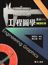最新 CNS 工程圖學, 2/e-cover