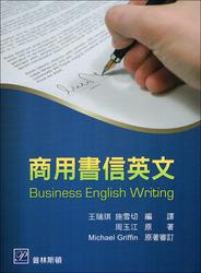商用書信英文-cover