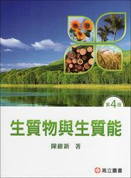 生質物與生質能, 4/e-cover