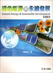 綠色能源與永續發展, 2/e-cover
