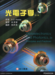 光電子學 (Kasap : Optoelectronics and Photonics-Principles and Practices, 2/e)-cover