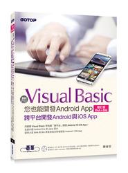 用 Visual Basic 您也能開發 Android App (增訂版B4A+B4i)--跨平台開發Android與iOS App-cover