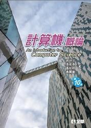 計算機概論, 10/e-cover