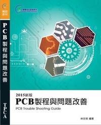 PCB 製程與問題改善 (2015新版)-cover