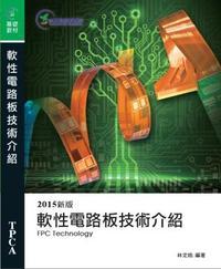 軟性電路板技術介紹 (2015新版)-cover
