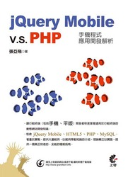 jQuery Mobile vs PHP手機程式應用開發解析(徹底研究 jQuery Mobile + PHP 手機程式及網站開發)-cover