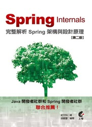 Spring Internals-完整解析 Spring 架構與設計原理 (第二版)-cover