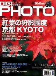 DIGIPHOTO 用鏡頭享受生命 No.74-2015 年 7.8 雙月刊-cover