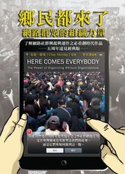 鄉民都來了:網路群眾的組織力量, 2/e (Here Comes Everybody: The Power of Organizing Without Organizations)-cover