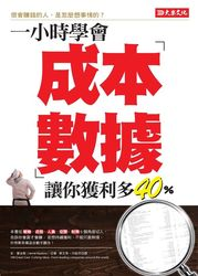 一小時學會成本數據,讓你獲利多40%(100 Great Cost- Cutting Ideas : From leading companies around the world)