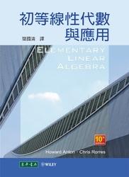 初等線性代數與應用, 10/e (Anton: Elementary Linear Algebra, 10/e ) (授權經銷版)-cover