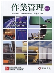 作業管理 (Stevenson: Operations Management, 12/e)-cover