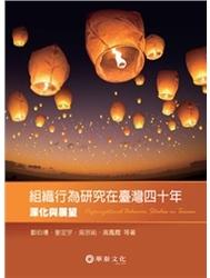 組織行為研究在臺灣四十年 : 深化與展望-cover