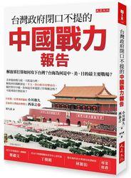 台灣政府閉口不提的中國戰力報告:解放軍打算如何攻下台灣?台海為何是中、美、日的最主要戰場?-cover