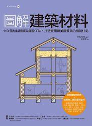 圖解建築材料:110個建築材料與鋪設工法,打造實用與美觀兼具的機能住宅-cover