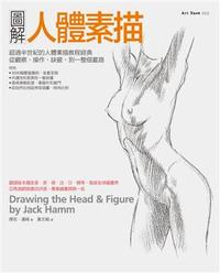 圖解人體素描(Drawing the Head & Figure)-cover