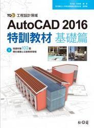 TQC+ AutoCAD 2016特訓教材-基礎篇-cover