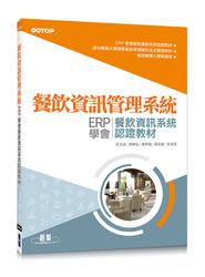 餐飲資訊管理系統--ERP學會餐飲資訊系統認證教材-cover