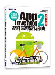 手機應用程式設計超簡單-App Inventor 2 資料庫專題特訓班 (附資料庫元件影音教學/範例/單機與伺服器架設解說pdf)-cover