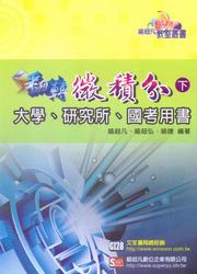 翻轉微積分 (下), 2/e-cover