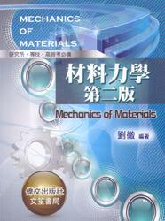材料力學, 2/e-cover