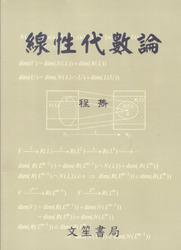 線性代數論-cover