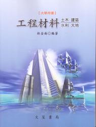 工程材料, 9/e-cover