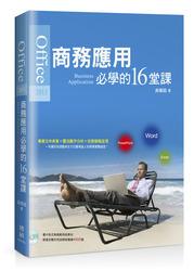 Office 2013 商務應用必學的 16 堂課-cover