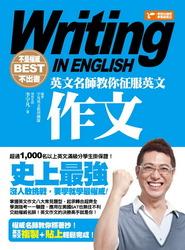 不是權威不出書:英文名師教你征服英文作文-cover