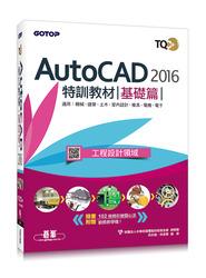 TQC+ AutoCAD 2016 特訓教材-基礎篇-cover