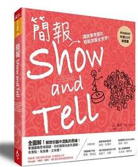 簡報 Show and Tell:講故事秀圖片,輕鬆說服全世界 (Show and Tell: How Everybody Can Make Extraordinary Presentations)-cover