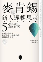 麥肯錫新人邏輯思考5堂課:只要一小時,就可學會一生受用的邏輯思考法則-cover