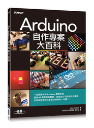 Arduino 自作專案大百科 (Arduino Project Handbook)-cover